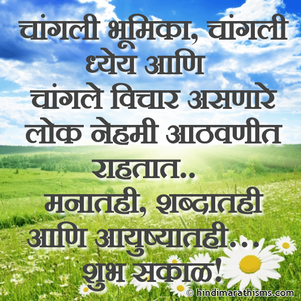 Good Morning Sms Marathi शभ सकळ सपरभत