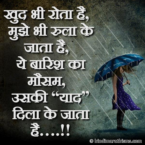 Barish Ka Mausam Uski Yaad Dilata Hai RAIN SMS HINDI Image
