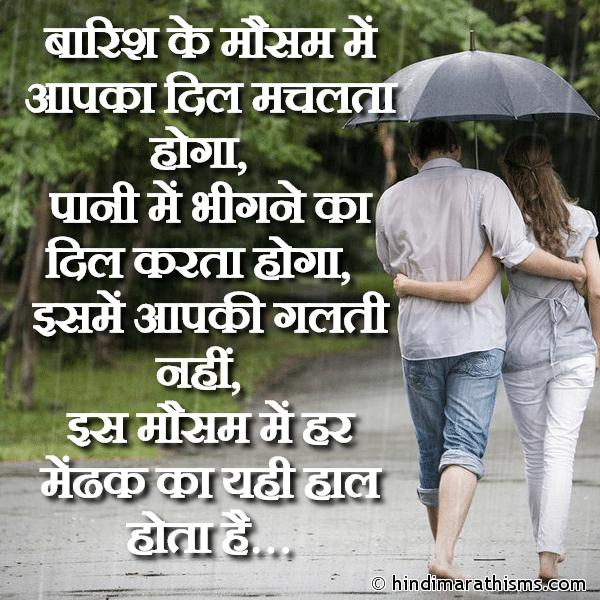 Barish Me Mendak Funny SMS RAIN SMS HINDI Image