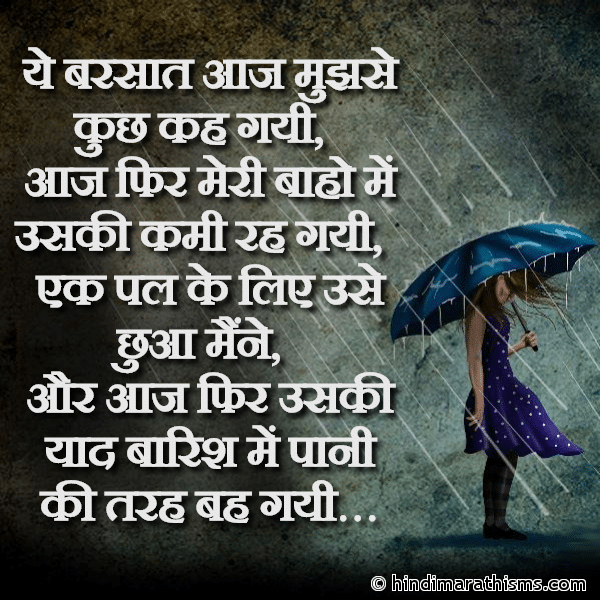 Fir Aaj Uski Kami Rah Gayi RAIN SMS HINDI Image