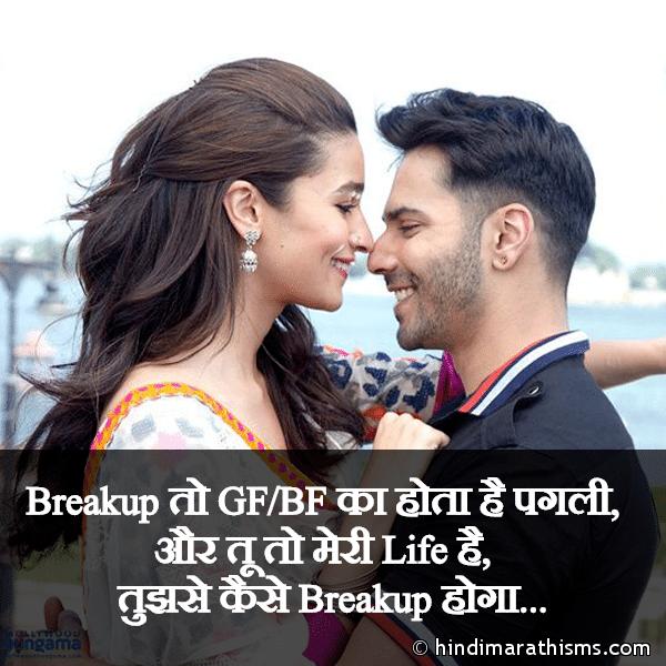 Tujhse Kaise Breakup Hoga Image