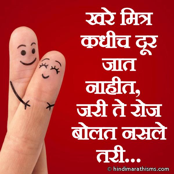 Khare Mitra Kadhich Dur Jat Nahit FRIENDSHIP SMS MARATHI Image