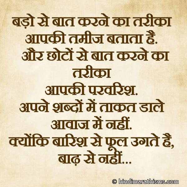 Baat Karne Ka Tareeka Aapki Tameej Batata Hai REAL FACT SMS HINDI Image