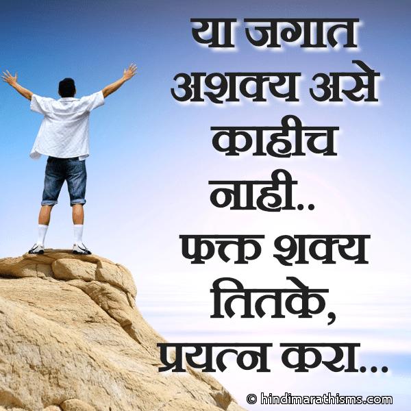 Jagat Ashakya Ase Kahich Nahi ENCOURAGING SMS MARATHI Image