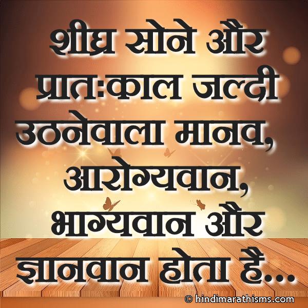 Jaldi Uthne Wala Manav Bhagyawan Hota Hai SHUBH VICHAR HINDI Image