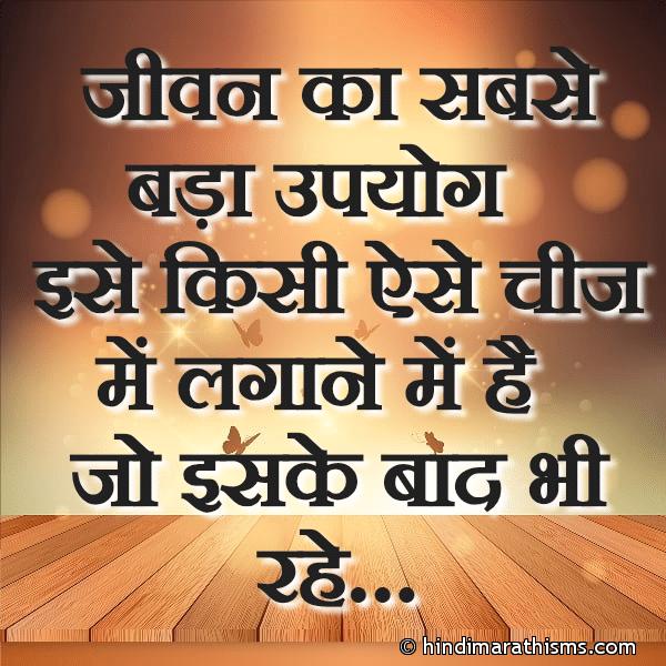 Jivan Ka Sabse Bada Upyog SHUBH VICHAR HINDI Image