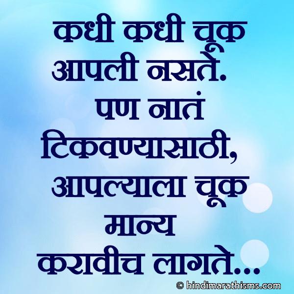 Nate Tikavnyasathi Chuk Manya Kara Image