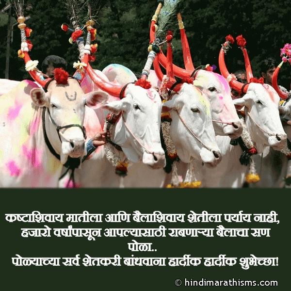 Polyachya Hardik Shubhechha FESTIVAL SMS MARATHI Image