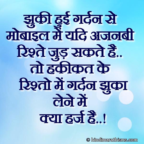 Rishton Me Jhuk Jane Me Kya Harj Hai RELATION SMS HINDI Image