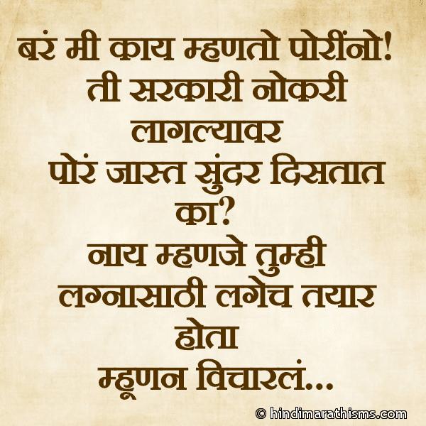 Sarkari Nokri Laglyavar Por Jast Sundar Distat Ka REAL FACT SMS MARATHI Image