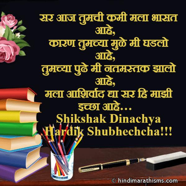 Shikshak Dinachya Hardik Shubhechcha Image