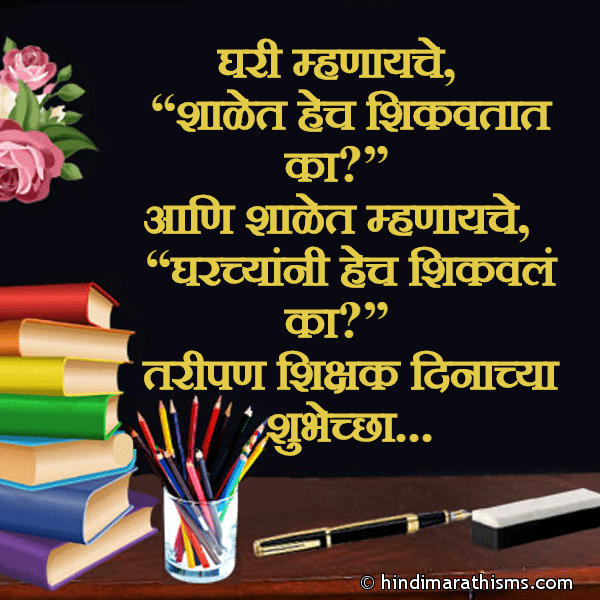 Shikshak Dinachya Shubechha | शिक्षक दिनाच्या शुभेच्छा TEACHER DAY SMS MARATHI Image
