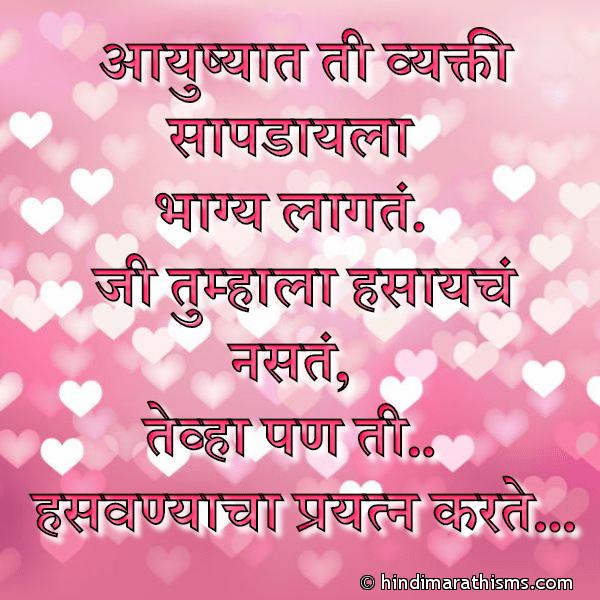 Ti Vyakti Sapdayala Bhagya Lagte Image