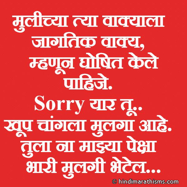 Tula Na Majhya Peksha Bhari Mulgi Bhetel BEST GRAFFITI MARATHI Image