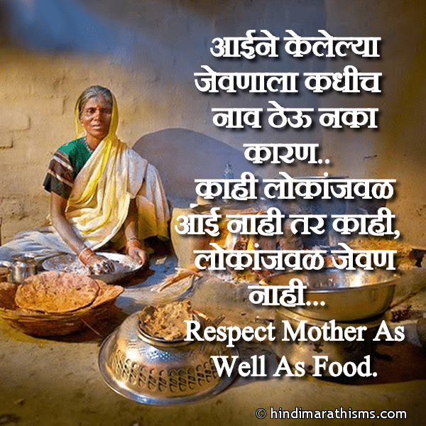 Aai Chya Jevnala Nav Theu Naka AAI-BABA SMS MARATHI Image