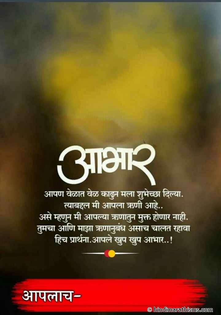 Abhar Birthday Banner Image