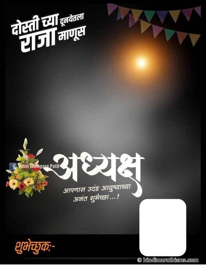 Adhakshya Vadhdivsachya Shubhechha Banner Image