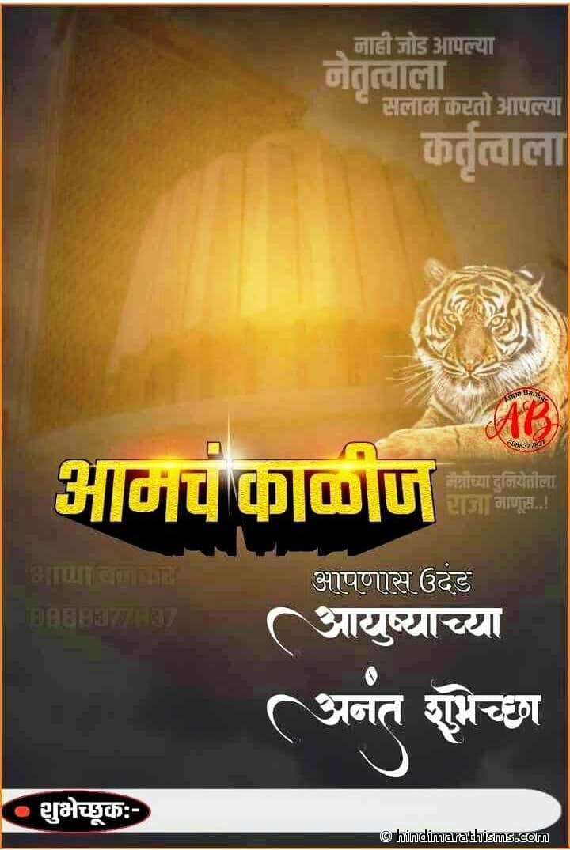 Amcha Kalij Vadhdivsachya Shubhechha Banner Image