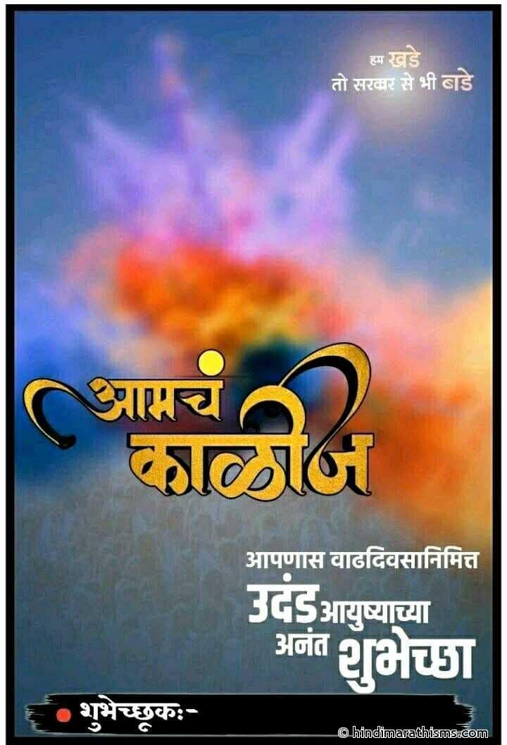 Amche Kalij Shubhechha Banner Image