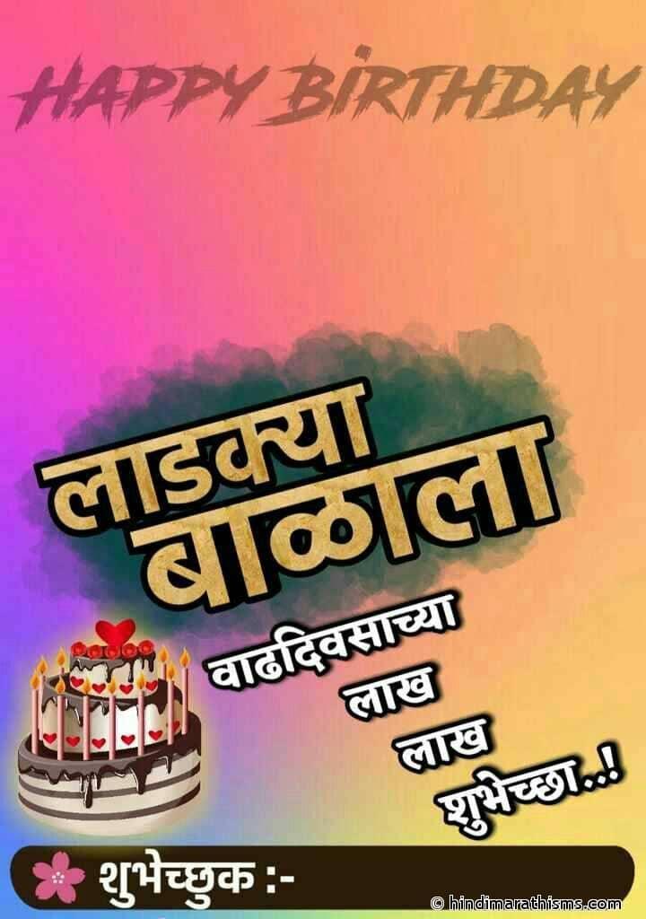 Balala Vadhdivsachya Shubhechha Banner Image