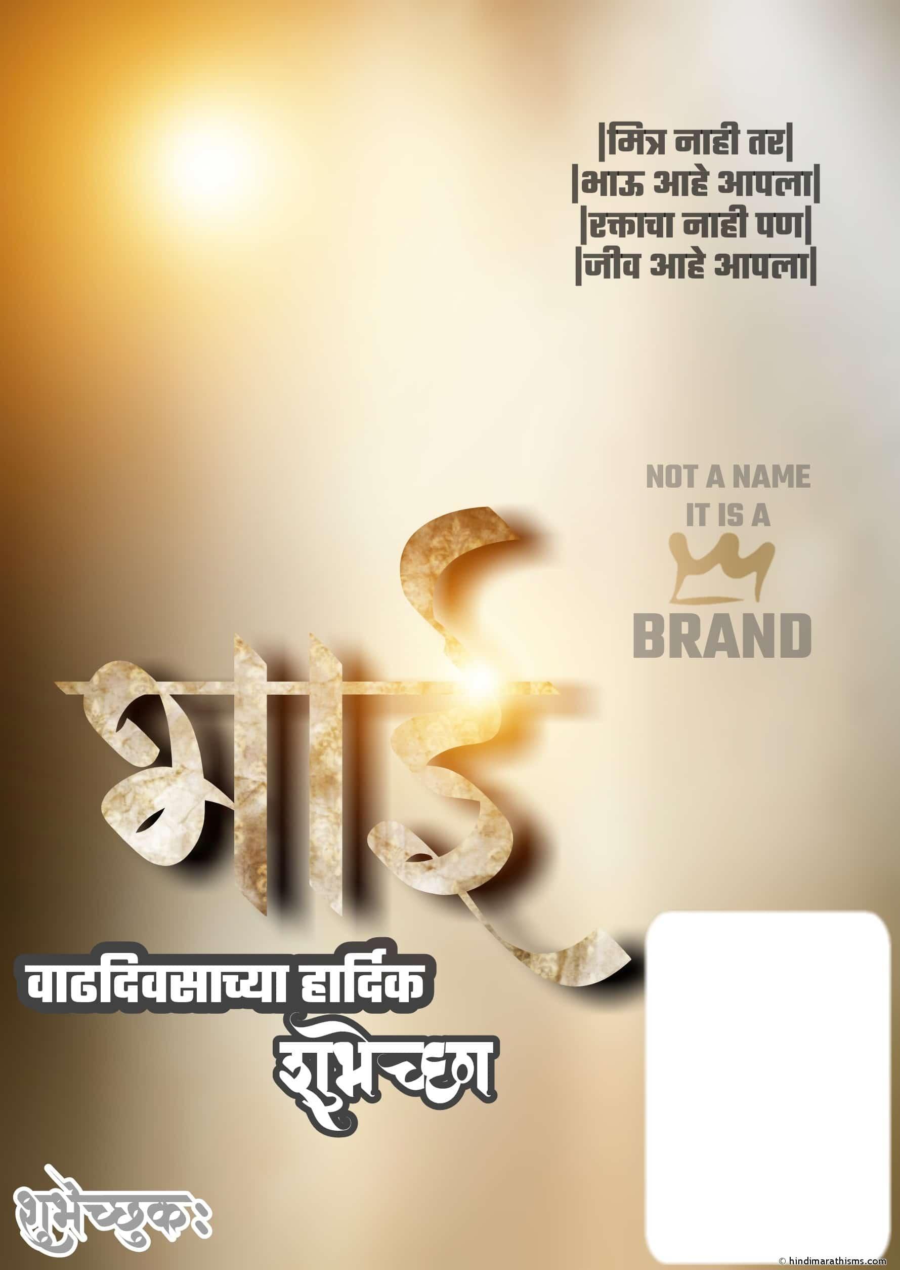 Bhai Vadhdivsachya Shubhechha Banner Image