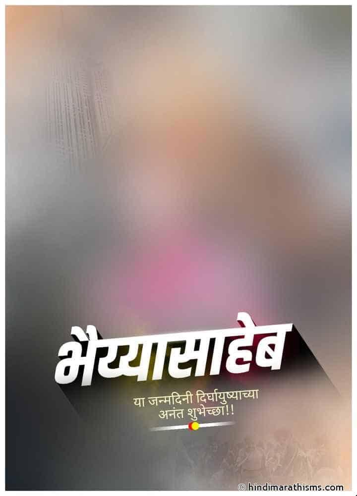Bhaiyya Saheb Vadhdivsachya Shubhechha Banner Image