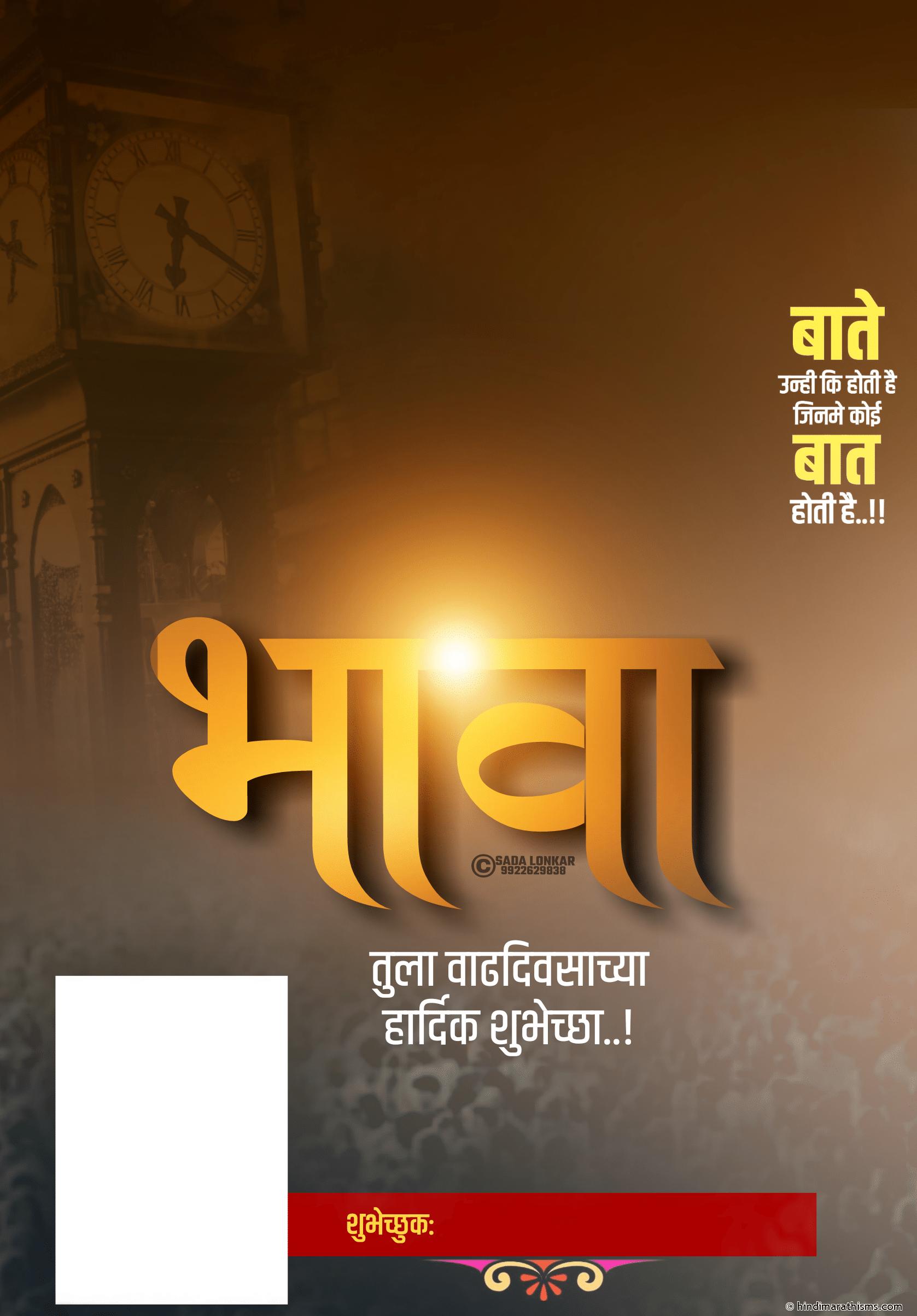 Bhava Tula Vadhdivsachya Shubhechha Banner Image