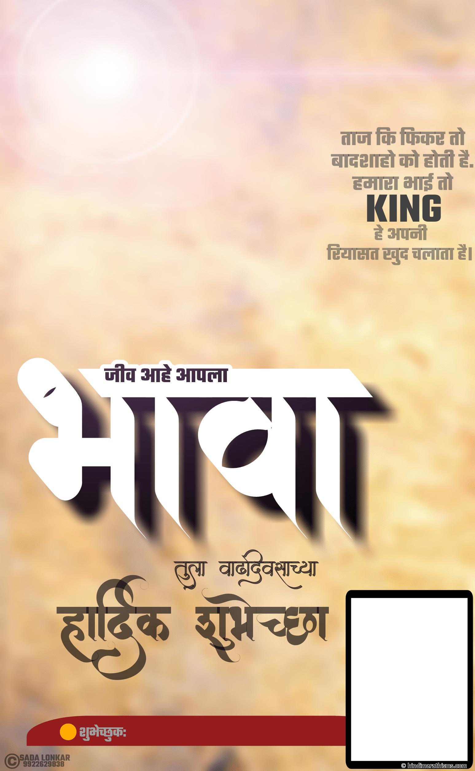 Bhava Vadhdivsachya Shubhechha Banner Image