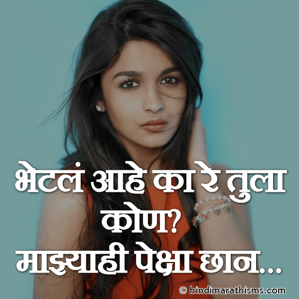 Bhetale Aahe Ka Koni Majhya Peksha Chaan WHATSAPP SAD STATUS MARATHI Image