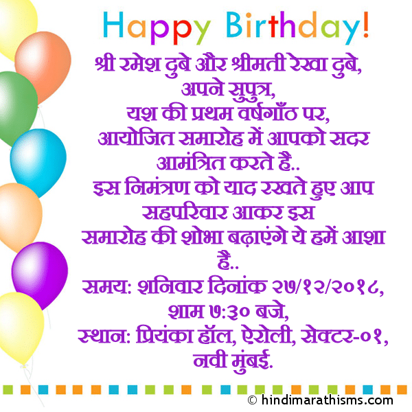 Birthday Sms Wishes Hindi जनमदन शभकमन बधई