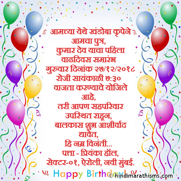 Birthday Invitation Marathi Image