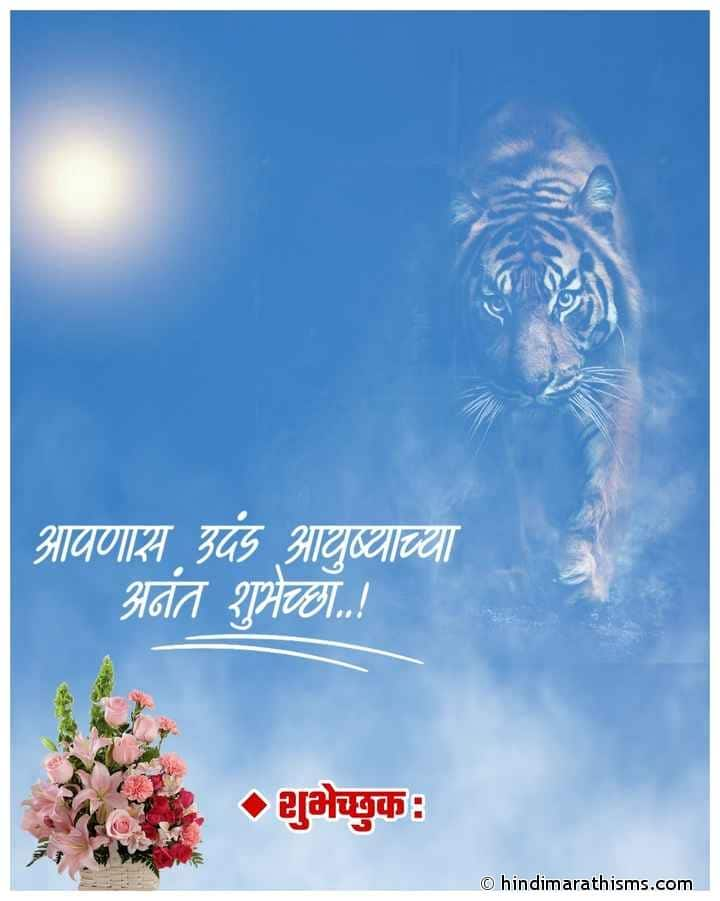 Blank Vadhdivsachya Shubhechha Banner Image
