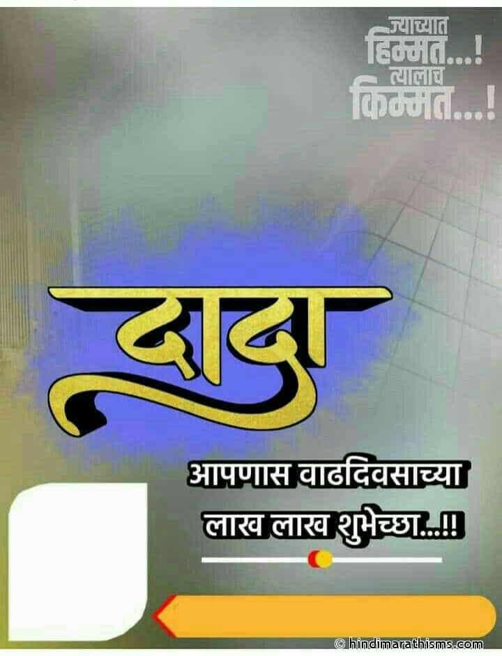Dada Banner Vadhdivsachya Shubhechha Image