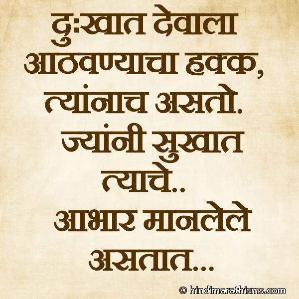 Devala Aathavnyacha Hakka Tyanach Asto Image