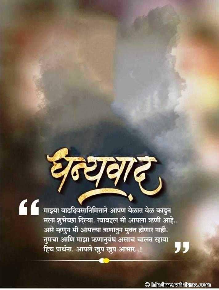 Dhanyawad Birthday Banner Image