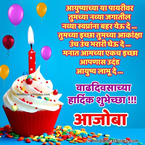 Happy Birthday Aajoba Image
