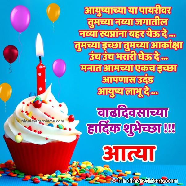 Happy Birthday Aatya Image