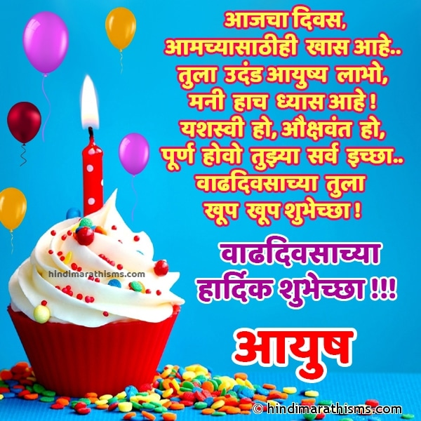 Happy Birthday Aayush Marathi Image