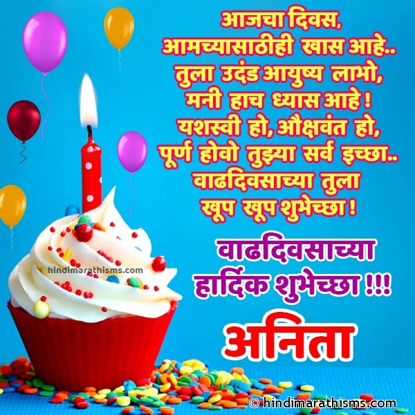 Happy Birthday Anita Marathi Image