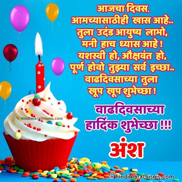 Happy Birthday Ansh Marathi Image