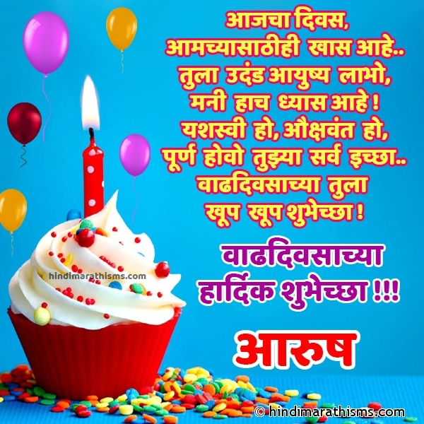 Happy Birthday Arush Marathi Image