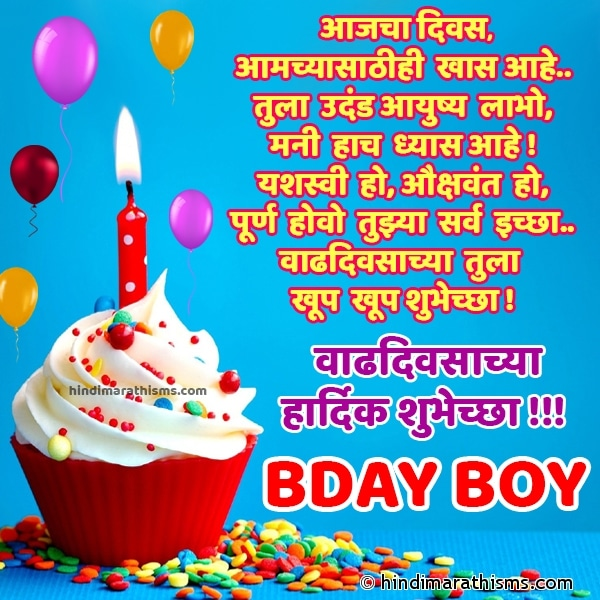Happy Birthday BDAY BOY Marathi Image