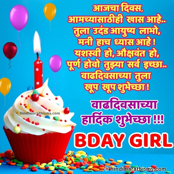 Happy Birthday BDAY GIRL Marathi Image