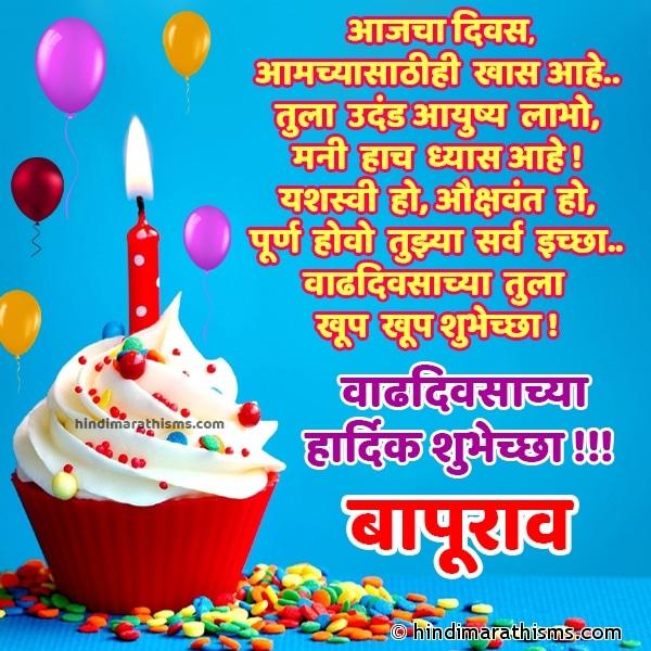 Happy Birthday Bapurao Marathi Image