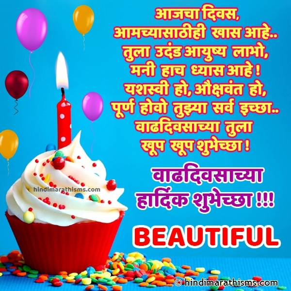 Happy Birthday Beautiful Marathi Image