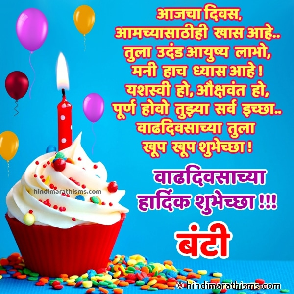 Happy Birthday Bunty Marathi Image