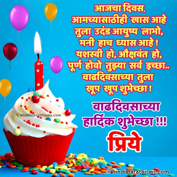 Happy Birthday Priye Marathi Image