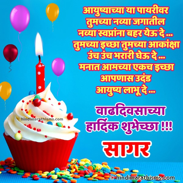 Happy Birthday Sagar Marathi Image