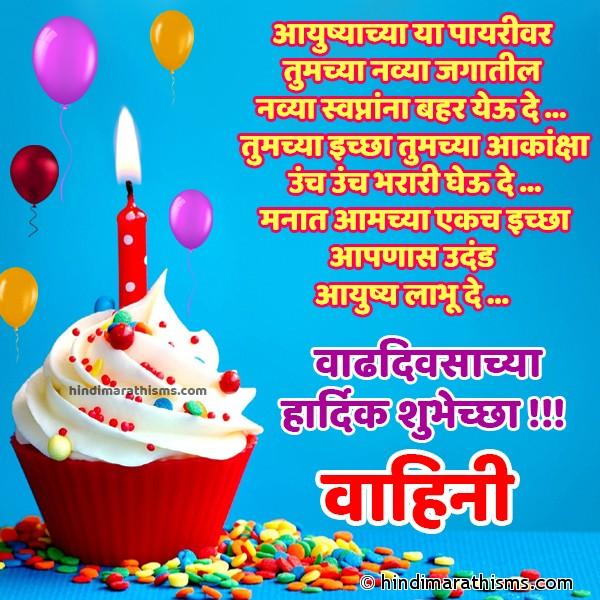 Happy Birthday Vahini Image