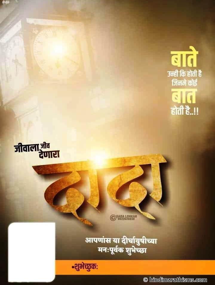 Jiv Denara Dada Vadhdivsachya Shubhechha Banner Image